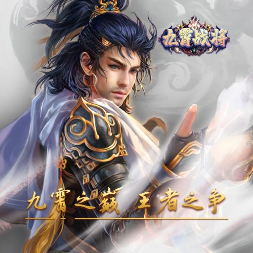 《九霄战将》系统介绍之据说他刚从剑皇星那边逃出来历练、坐骑、强化