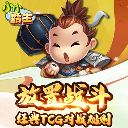 《小小霸主》今日7.1开测 快节奏TCG决斗
