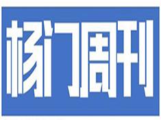 《修仙在云端》杨门周刊 第二期