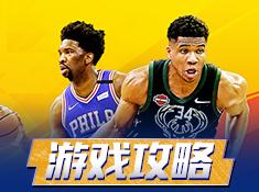 《篮球大师》游戏攻略合集