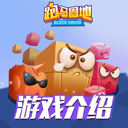 《跑马圈地》游戏对战模式介绍
