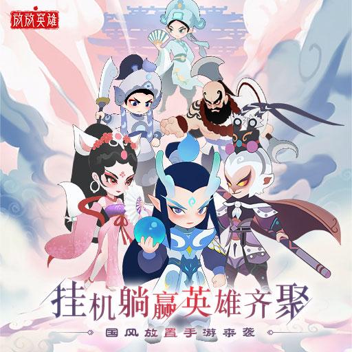 《放放英雄》7月23日首测 京剧国粹放置养成