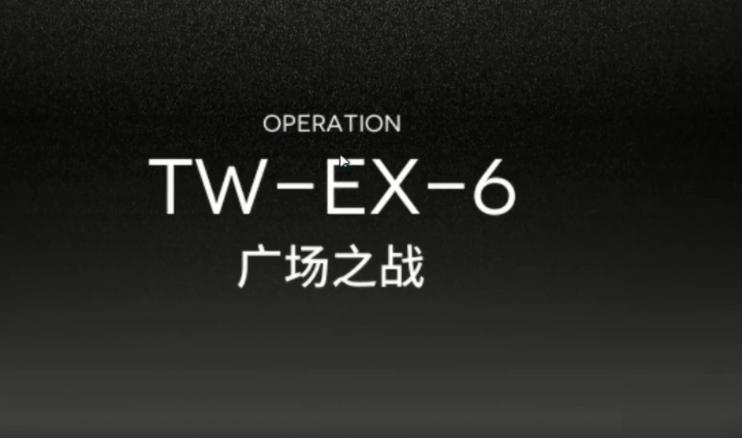 《明日方舟》TWEX6怎么过TWEX6速通攻略