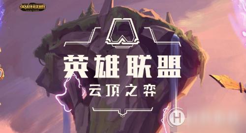 《云顶之弈》10.14银河战地机甲怎么玩阵容运营技巧分享