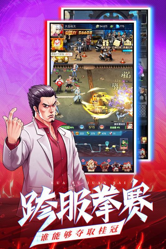 乱斗之王 海报