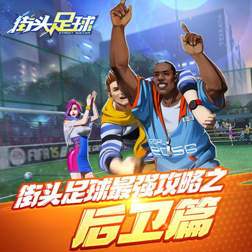《街头足球》最强攻略之后卫(投稿作者:发小)