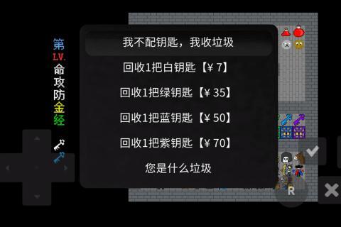 魔塔:刘哥的冒险 海报