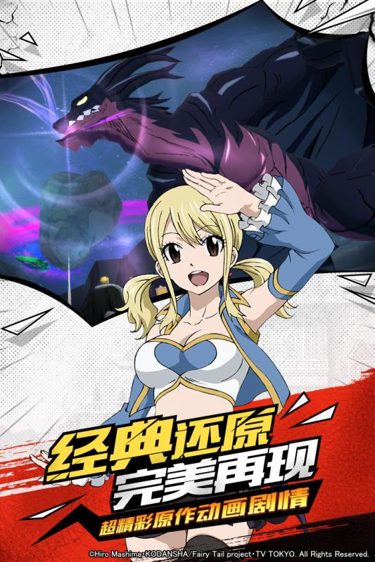 妖精的尾巴:无尽冒险 海报