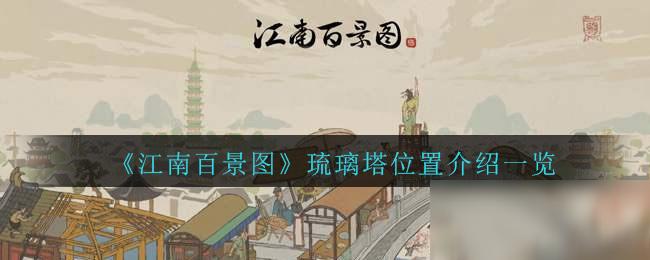 《江南百景图》琉璃塔位置在哪 琉璃塔位置介绍一览