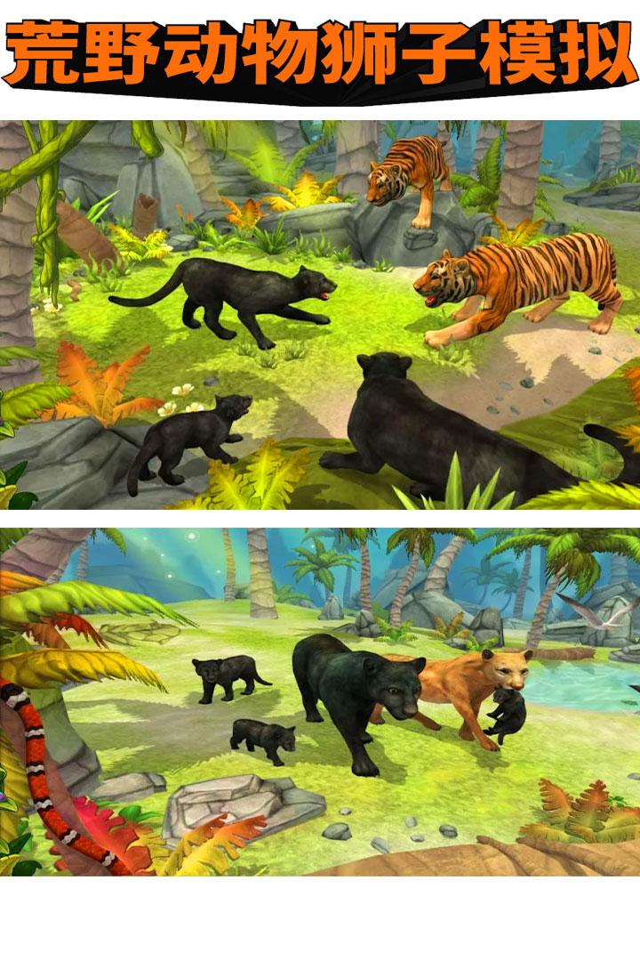 荒野动物狮子模拟(图3)
