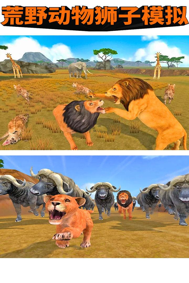 荒野动物狮子模拟(图2)