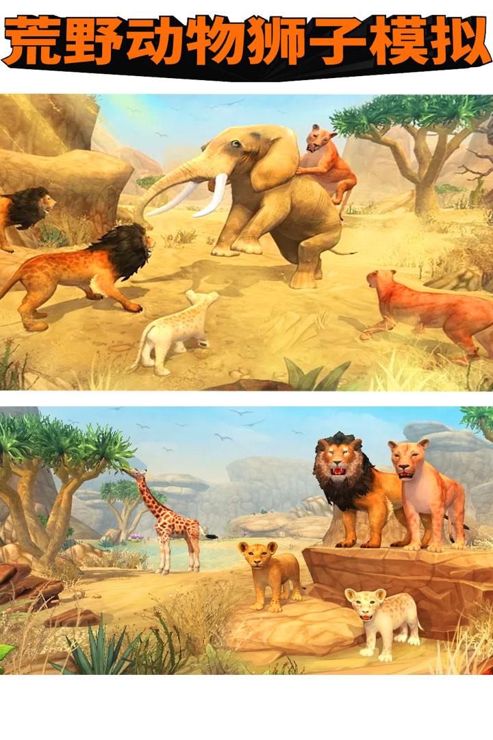 荒野动物狮子模拟(图1)