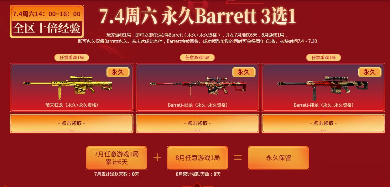 《CF》永久巴雷特攻略 活动地址分享