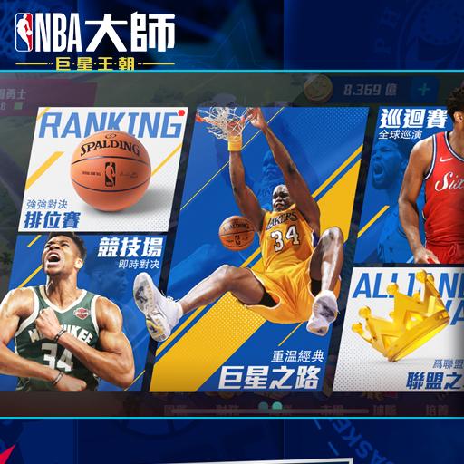 《篮球大师》体育游戏细分品类下的竞技之路