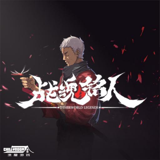 凉屋游戏新作《战魂铭人》8月20日正式上线!
