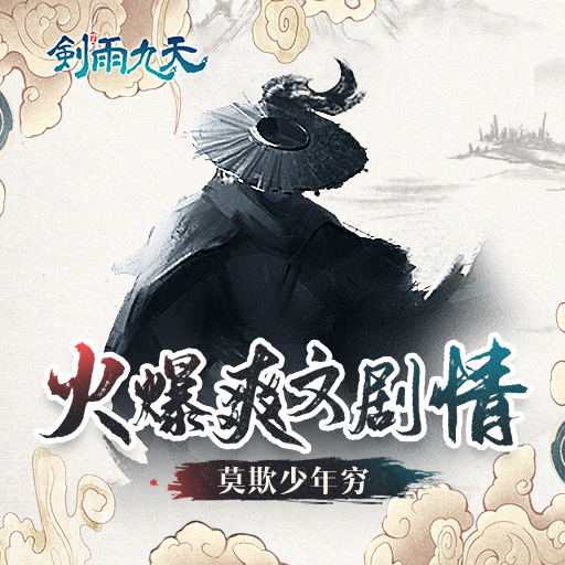 《剑雨九天》8.19玄幻放置大冒险