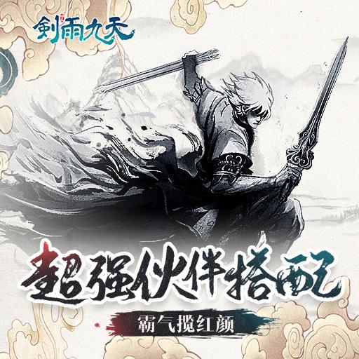 《剑雨九天》前中期英雄推荐