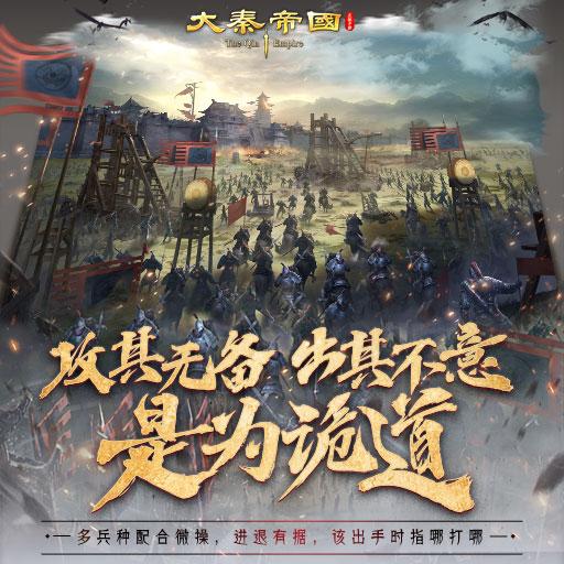 《大秦帝国之帝国烽烟》-世族系统