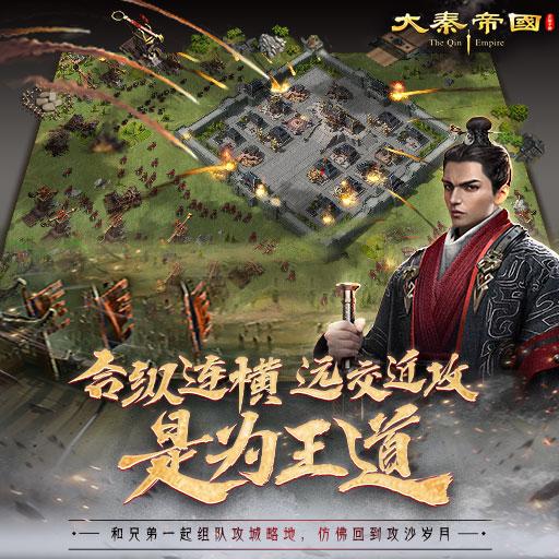 《大秦帝国之帝国烽烟》-武将系统