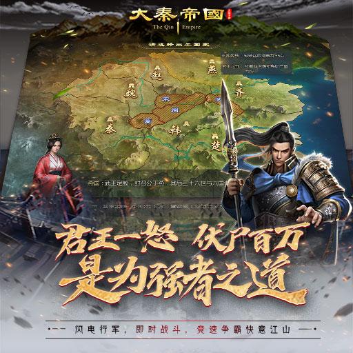 《大秦帝国之帝国烽烟》-战斗解说(二)