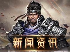《大秦帝国》新闻资讯