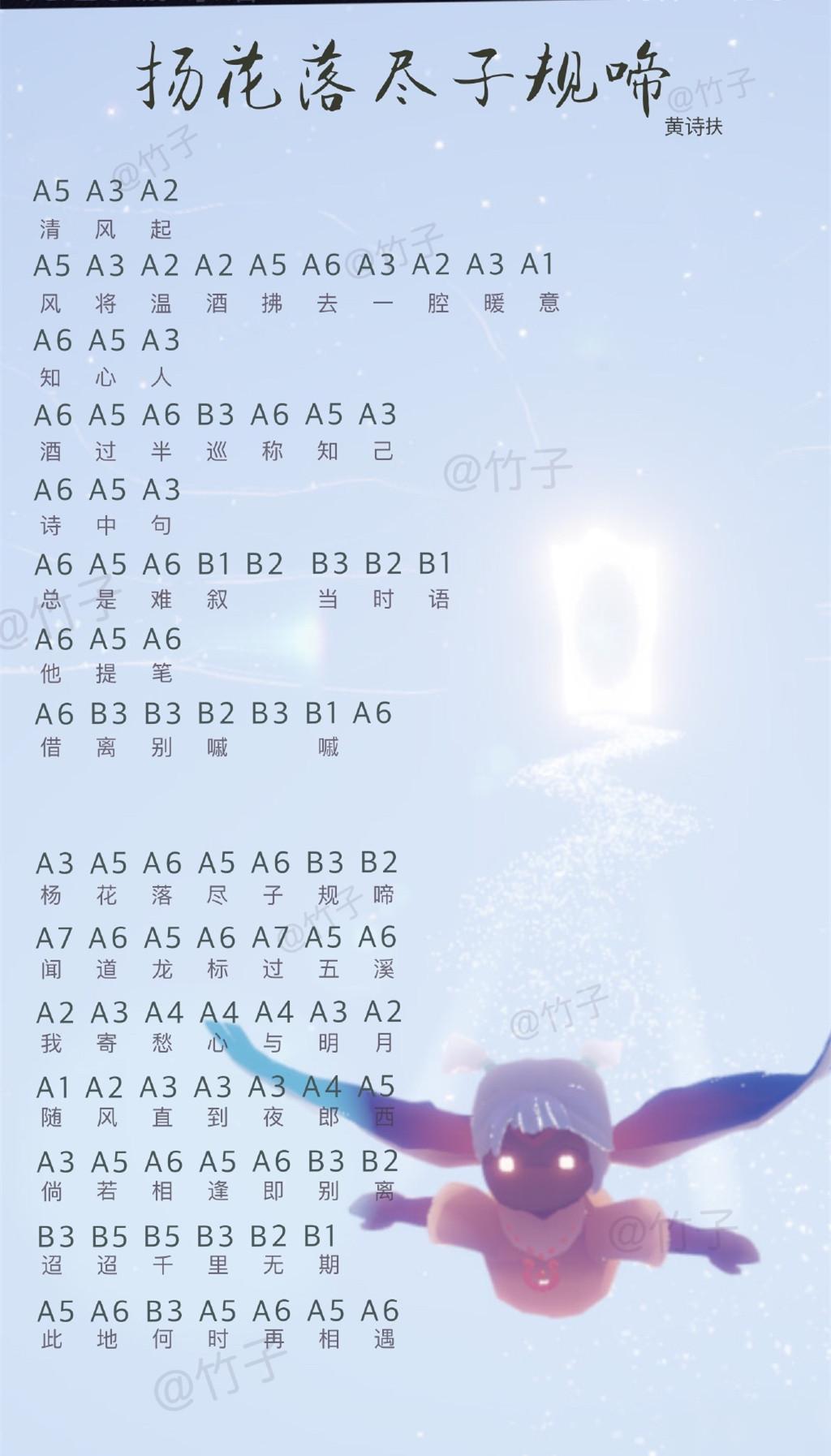 苍月啼简谱_苍月啼的数字简谱