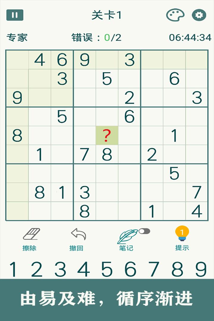 开心数独(图1)