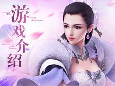 《仙变3》游戏介绍