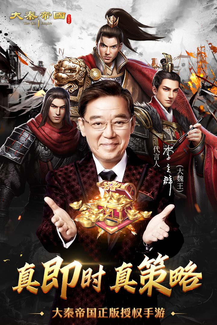 大秦帝国之帝国烽烟电脑版