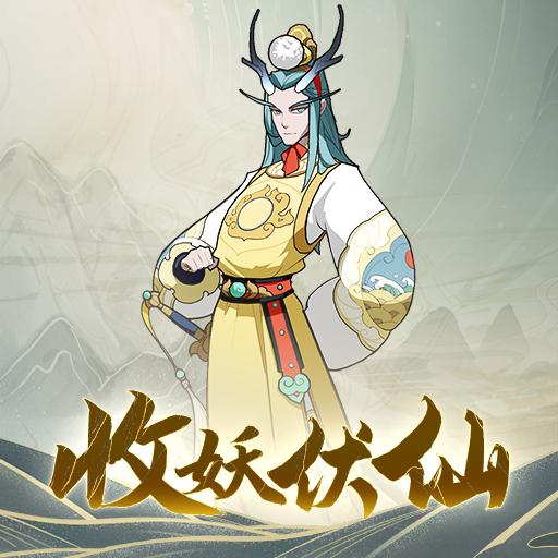 《浮生妖绘卷》大闹天宫玩法介绍