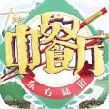 中餐厅:东方味道