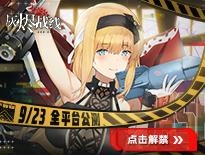 《灰烬战线》9月23日公测PV公开