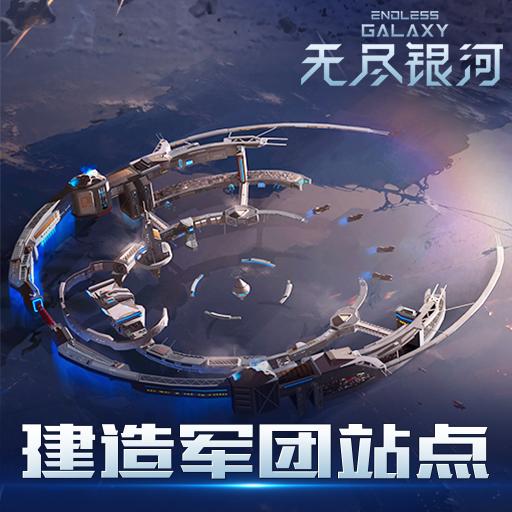 《无尽银河》星系主权争夺战参与规则