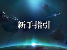 《无尽银河》游戏原画