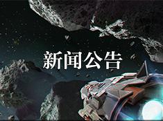 演示视频丨《无尽银河》探索玩法演示