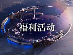 聚焦核心丨《无尽银河》探索玩法是怎么一回事