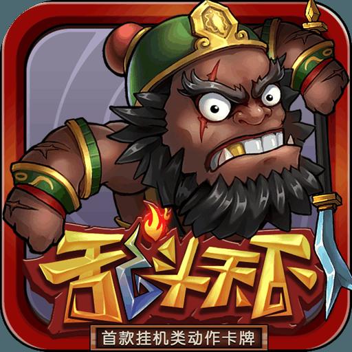 乱斗天下Online九游版 1.6.1.5