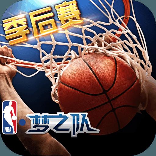 NBA梦之队九游版