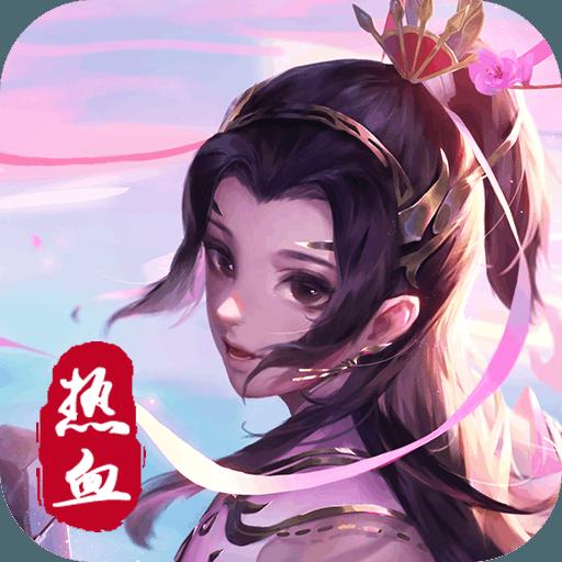 热血修仙H5